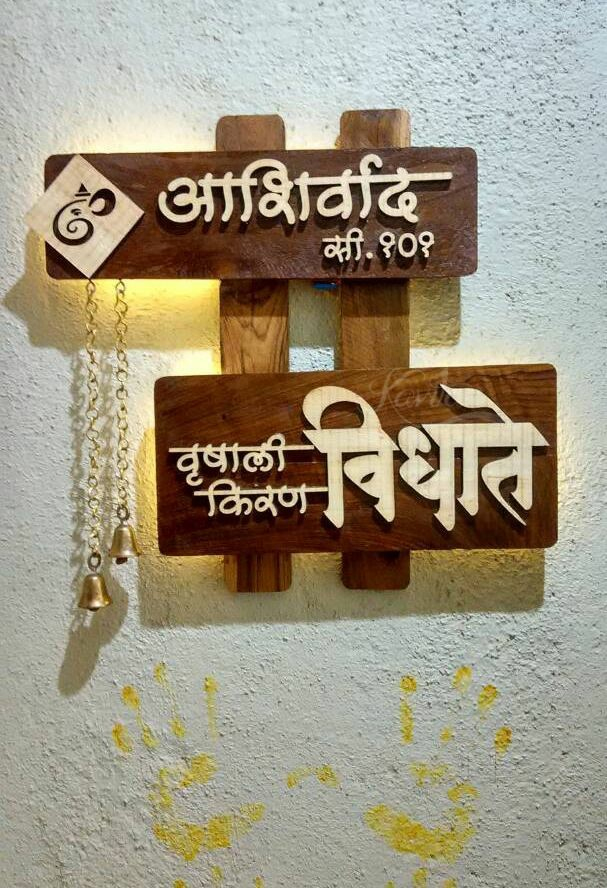 Special wooden name plate with Acrylic Matte Finish Letters and hanging bells with backlit highlights in Dehradun.