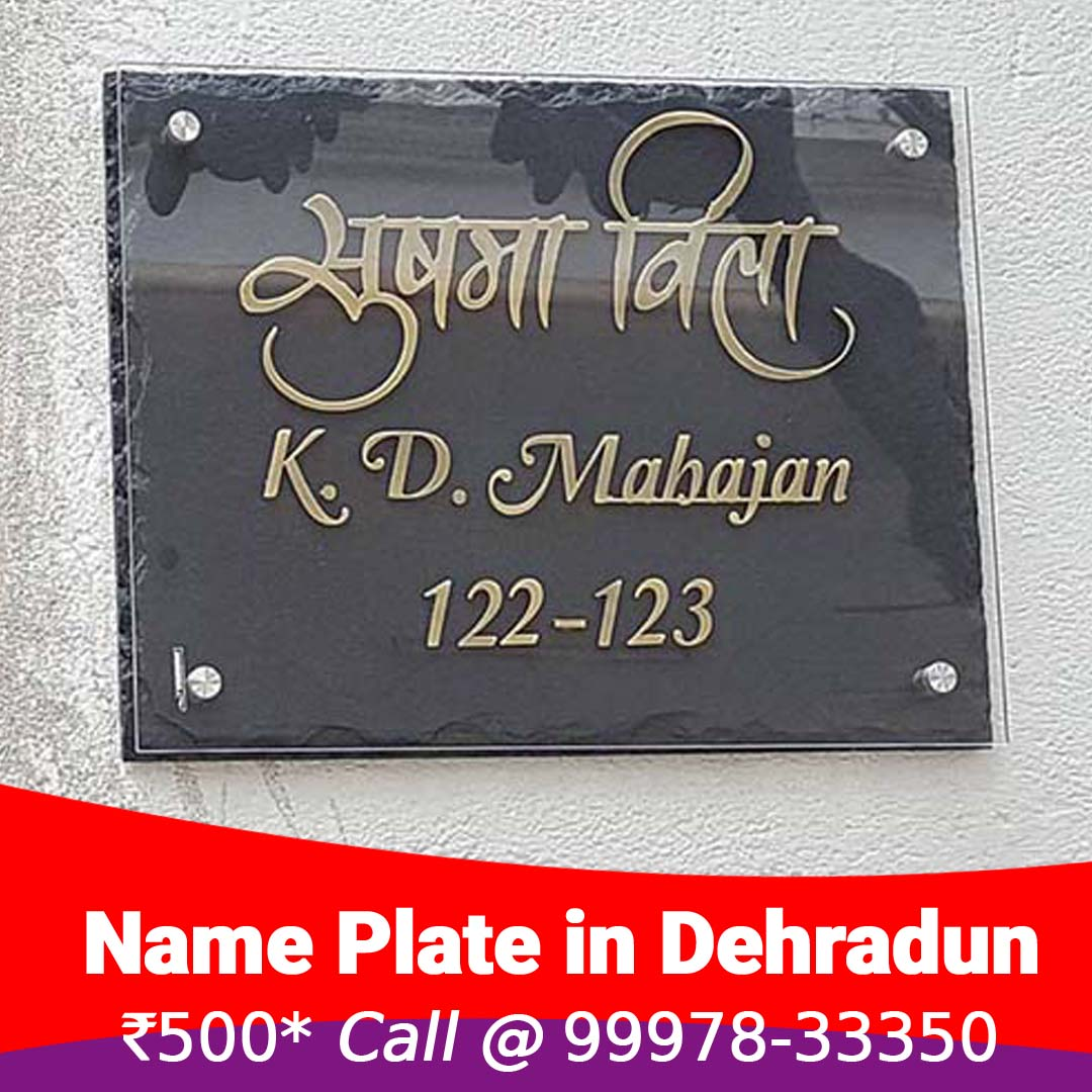 Incroyable In This Plate You Can Write In Any Language You Want. If You Want To Make  Some Special Designs Too, That Too Will Be Made. In The Design That We See,  ...