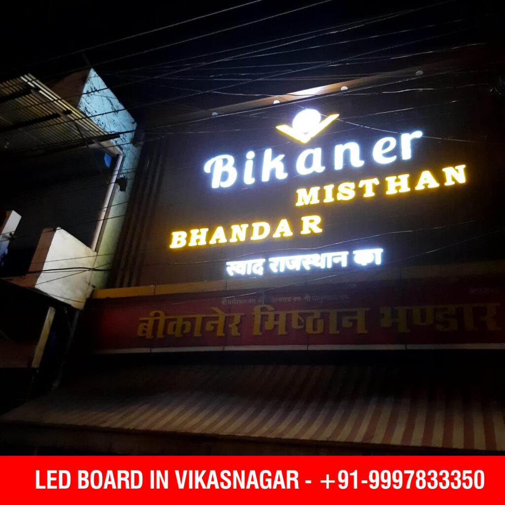 Upto 1000 modules and 2 500 watt power supply used to make this huge led sign board in Vikasnagar